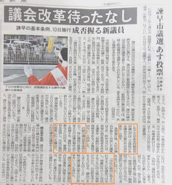 【20130406】西日本新聞記事