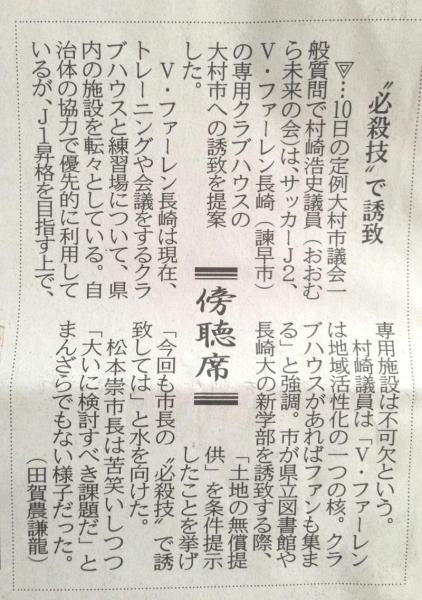 2013年6月11日長崎新聞